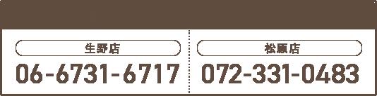 電話受付:24時間対応・日祝休み 生野店06-6731-6717 松原店 072-331-0483