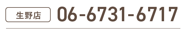 生野店06-6731-6717