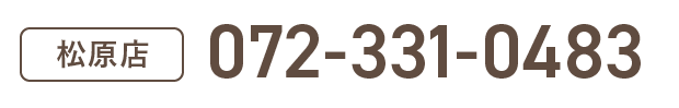 松原店 072-331-0483