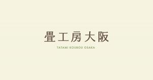 畳工房大阪の年末年始のお知らせ