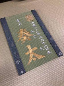刺繍を施した畳