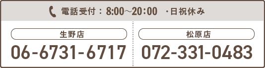 電話受付:8:00〜20:00・日祝休み 生野店06-6731-6717 松原店 072-331-0483